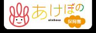 あけぼの保育園|学校法人上原学園(鹿児島県肝付町)