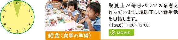 給食(食事の準備):栄養士が毎日バランスを考え作っています。規則正しい食生活を目指します。(未満児)11:20~12:00