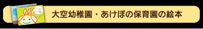 大空幼稚園・あけぼの保育園入園案内絵本