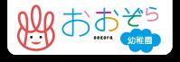 おおぞら幼稚園|学校法人上原学園(鹿児島県肝付町)