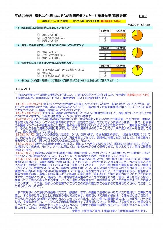29 保護者アンケート(幼稚園保護者用)集計結果A4oozora_02