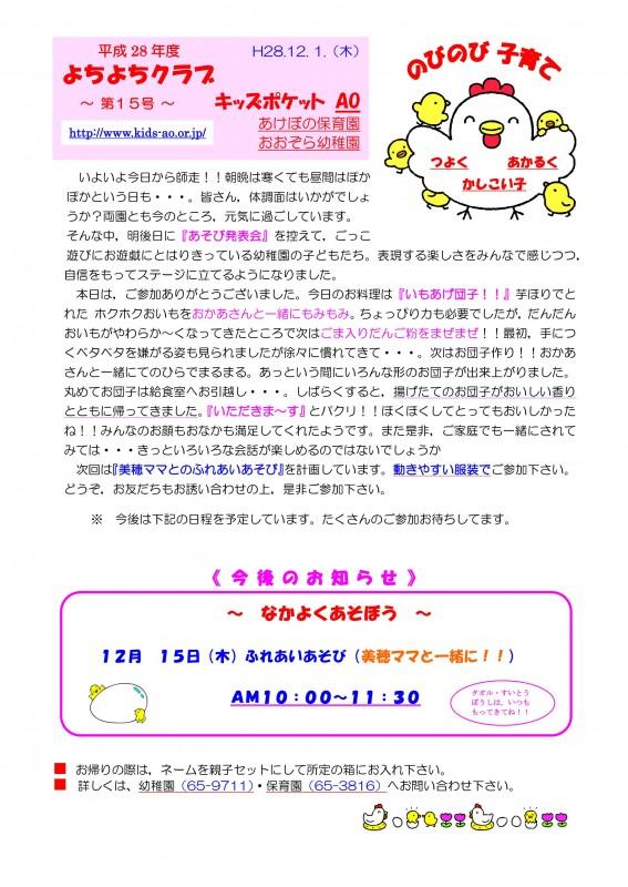 28-⑮(H28.12.1.)よちよちクラブ通信_01