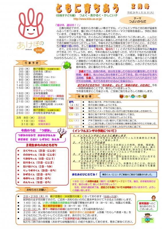 あけぼの2月号(H29.1.31.)HP_01