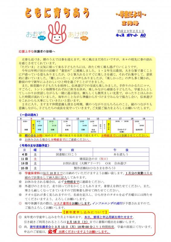 学童だより2月号(29)_01