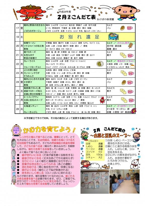 (29)2月こんだて表A4版(あけぼの)_02