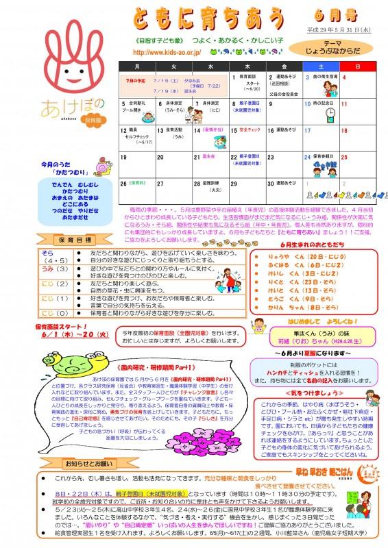 あけぼの6月号(H29.5.31.)HP_01