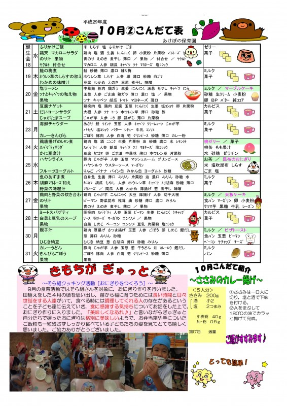 (29)10月こんだて表A4版(あけぼの)_02