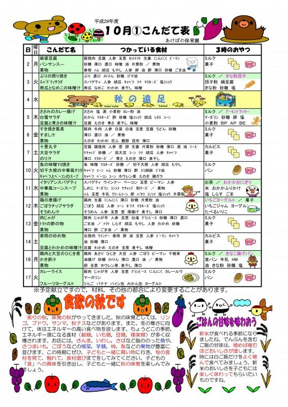 (29)10月こんだて表A4版(あけぼの)_01