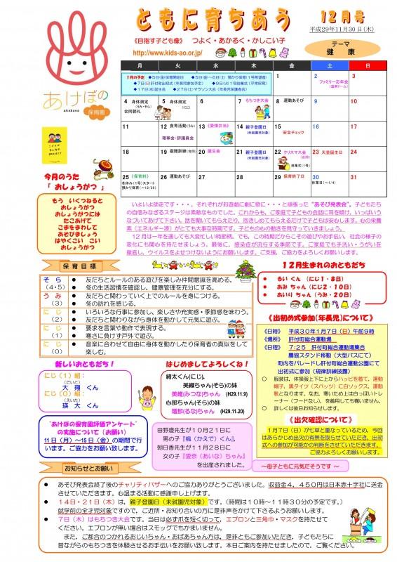あけぼの12月号(H29.11.30.)HP_01
