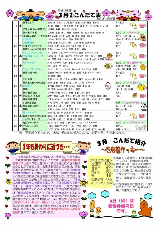 (29)3月こんだて表A4版(あけぼの)_02