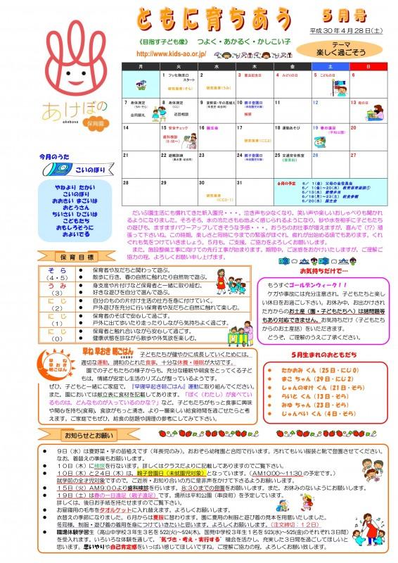 あけぼの5月号(H30.4.28.)HP_01