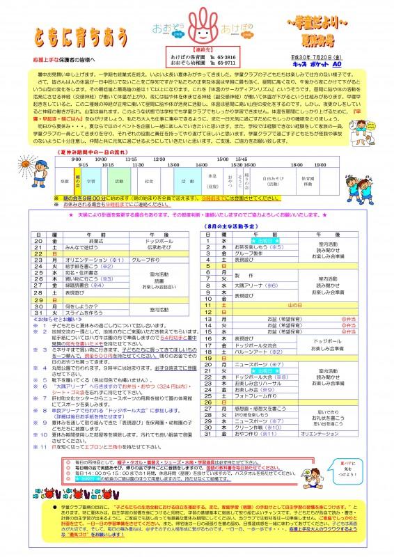 学童だより8夏休み (30) _01