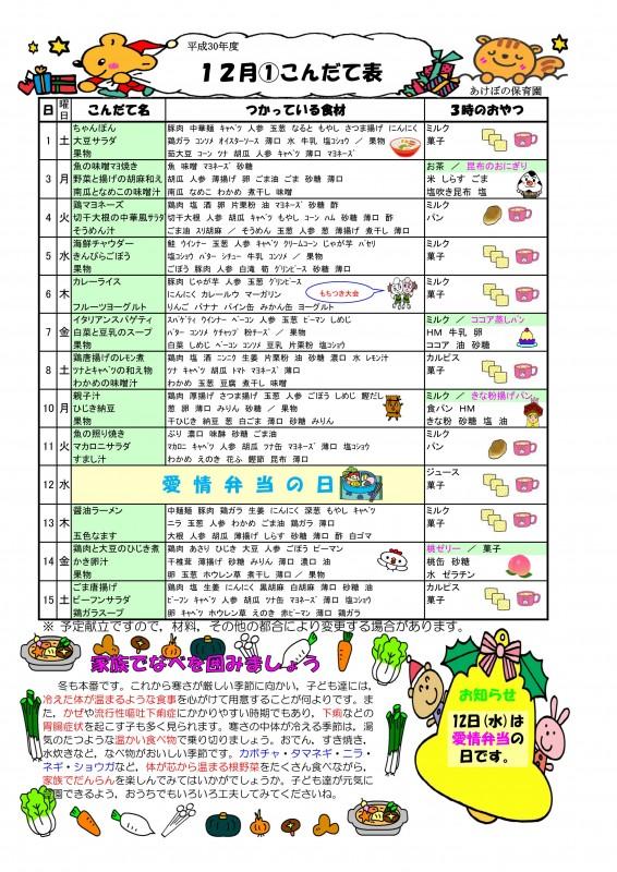 (30)12月こんだて表A4版_01