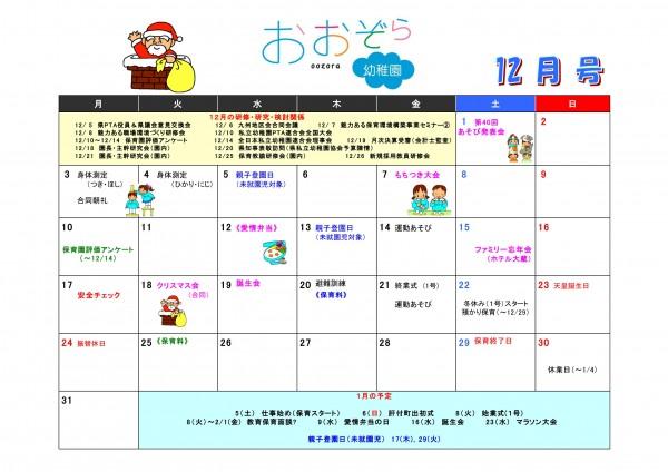 今月行事12月号(おおぞら)_02