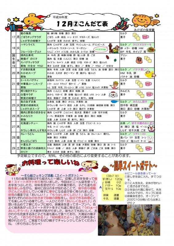 (30)12月こんだて表A4版_02