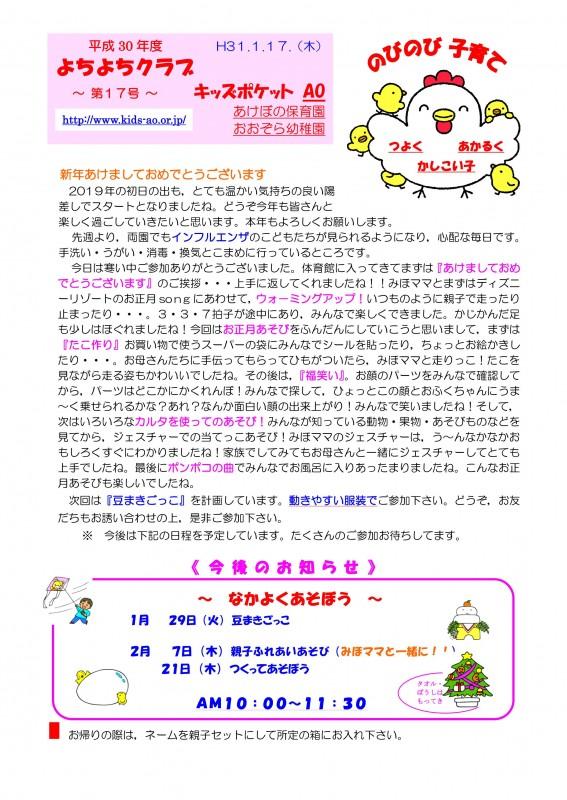 30-⑰(H31.1.17)よちよちクラブ通信_01