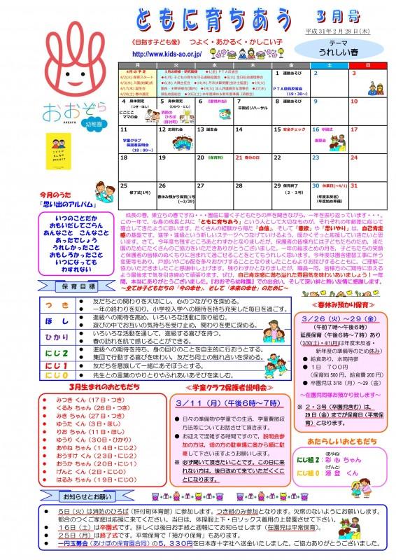 おおぞら3月号(H31.2.28.)HP_01