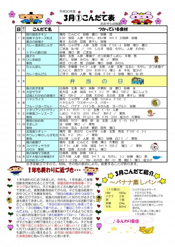 (30)3月こんだて表A4版(おおぞら)_01