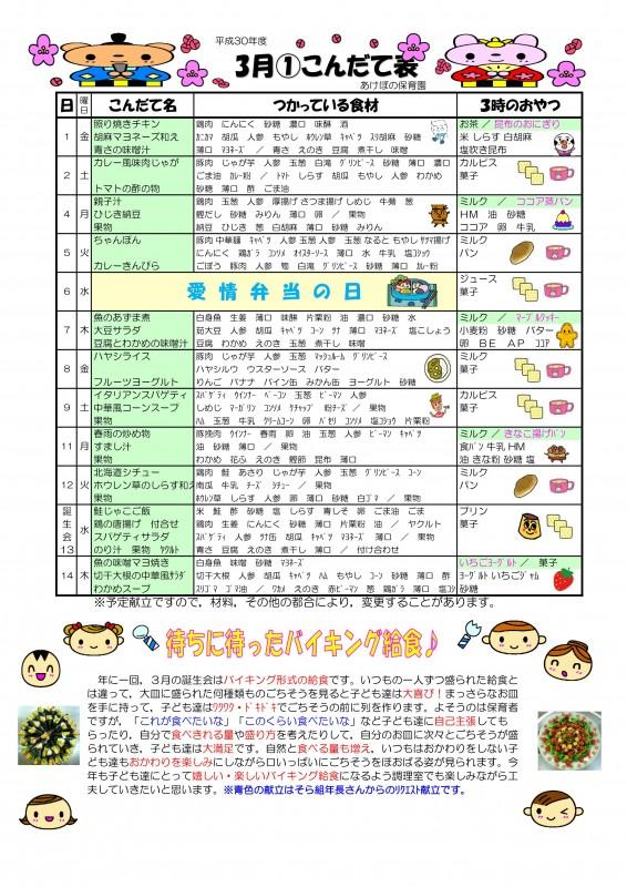 (30)3月こんだて表A4版(あけぼの)_01