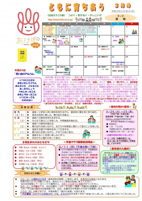 あけぼの3月号(H31.2.28.)HP_01