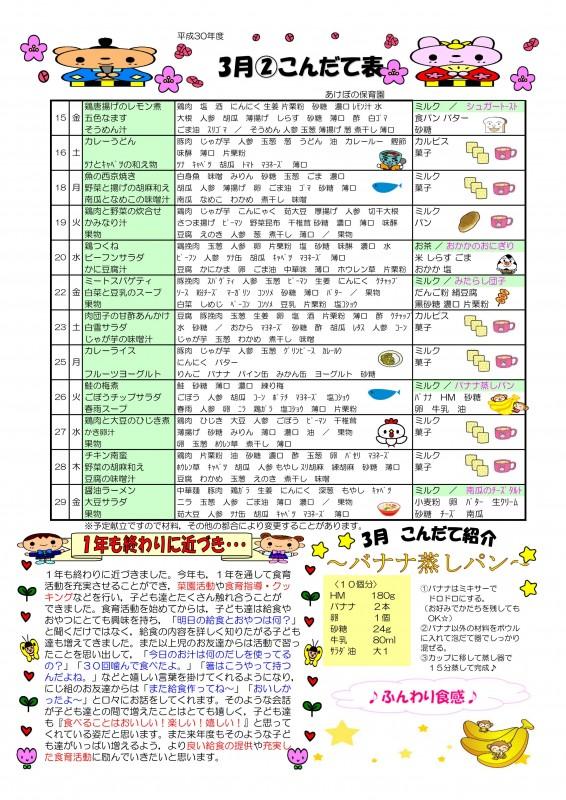 (30)3月こんだて表A4版(あけぼの)_02