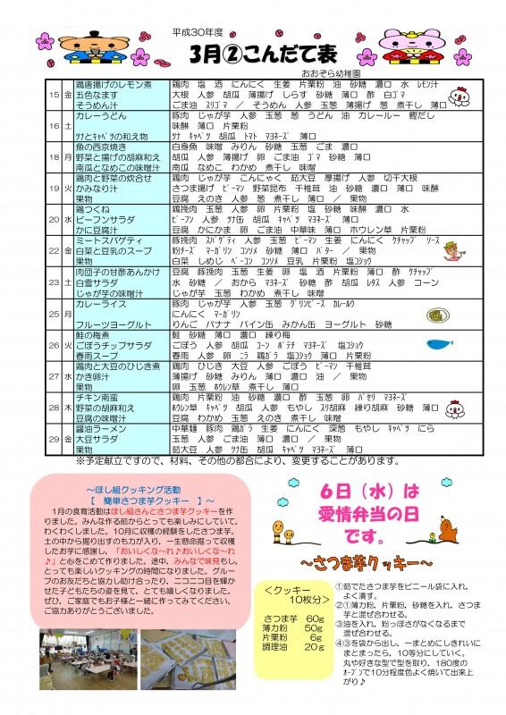 (30)3月こんだて表A4版(おおぞら)_02
