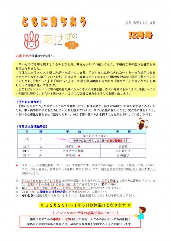 学童だより12月号(1)(あ)改_01