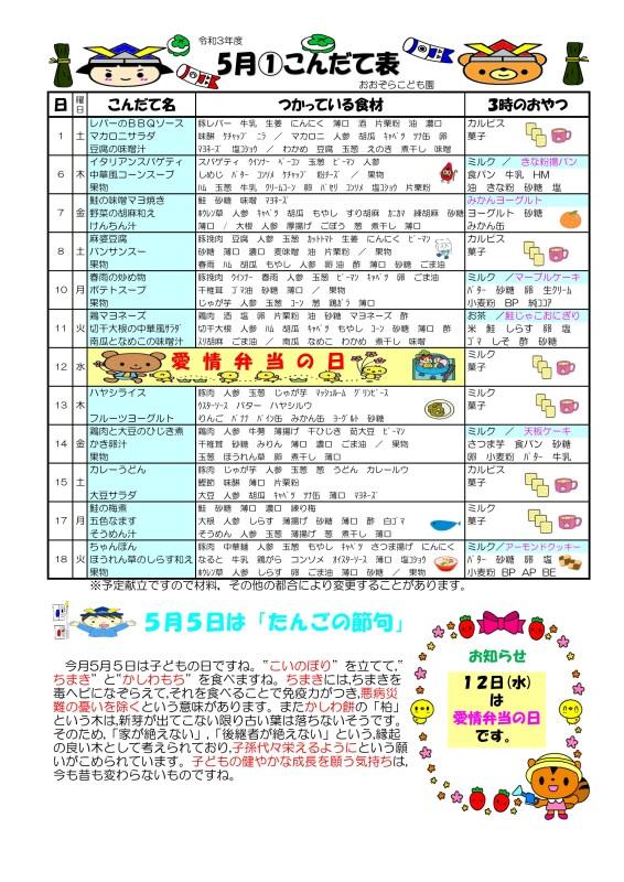 (3)5月こんだて表A4版(お)_01