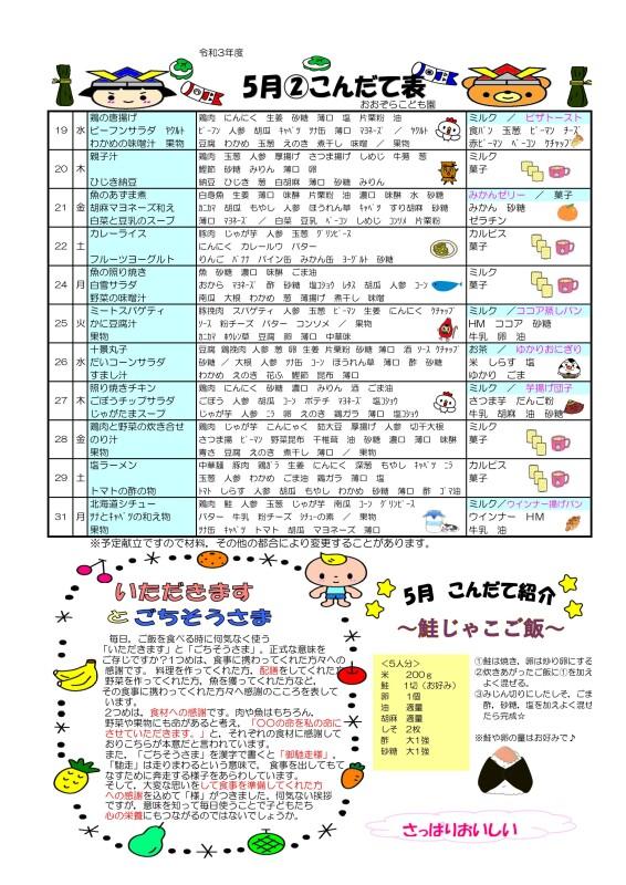 (3)5月こんだて表A4版(お)_02