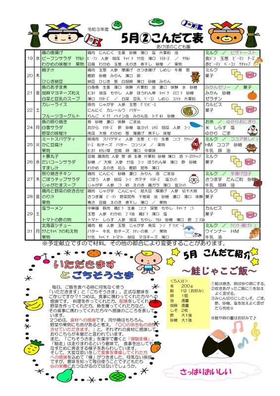 (3)5月こんだて表A4版(あ)_02